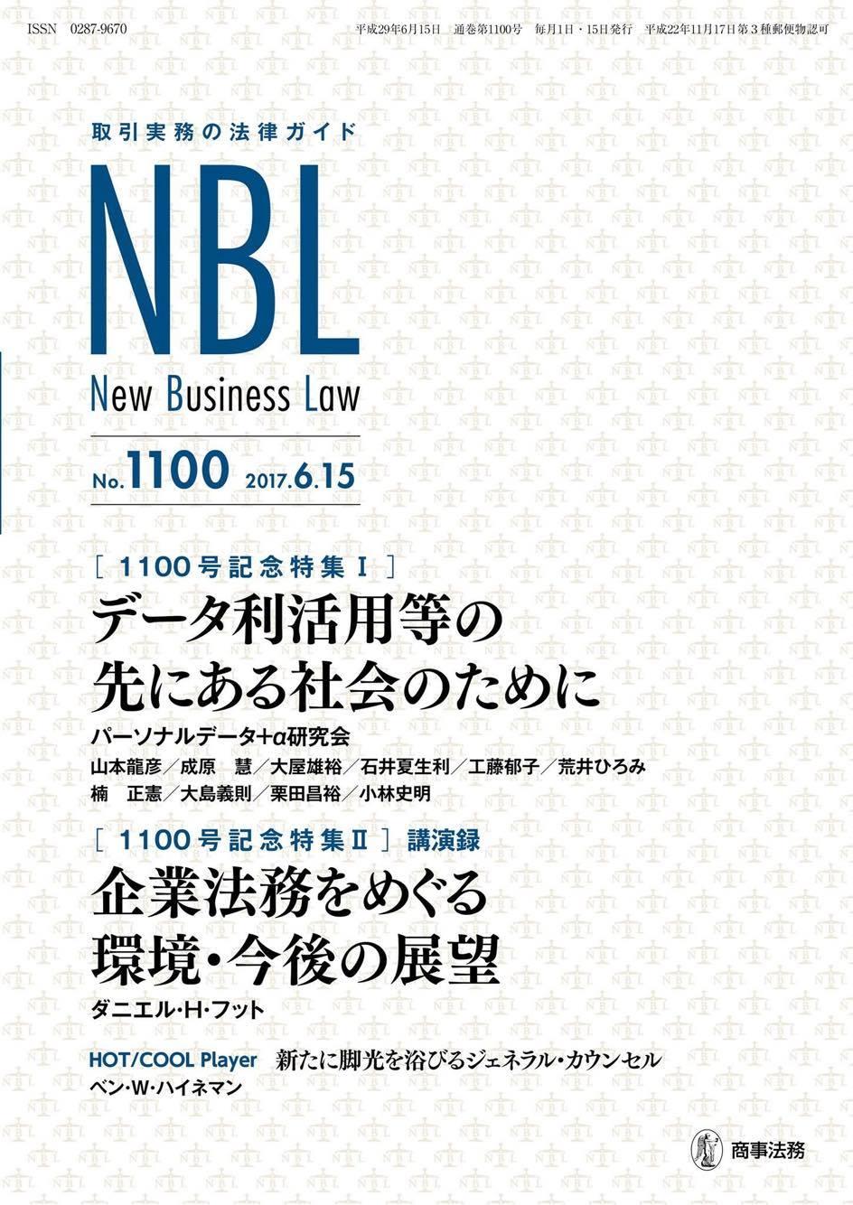 NBL 1100号 表紙